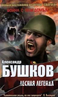 Бушков Александр - Лесная легенда