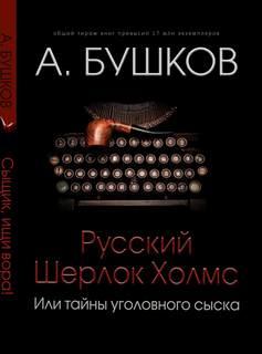 Бушков Александр - Русский Шерлок Холмс