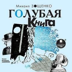 Зощенко Михаил - Голубая книга
