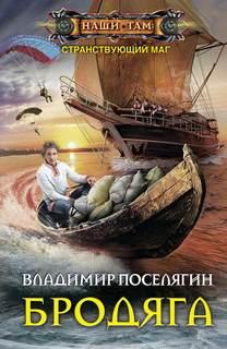 Поселягин Владимир - Бродяга