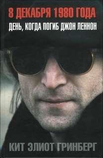 Гринберг Кит Элиот - 8 декабря 1980 года. День, когда погиб Джон Леннон