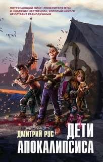 Рус Дмитрий - Поколение Z 01. Дети Апокалипсиса