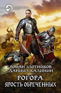 Злотников Роман - Рогора 03. Ярость обреченных