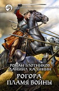 Злотников Роман - Рогора 02. Пламя войны