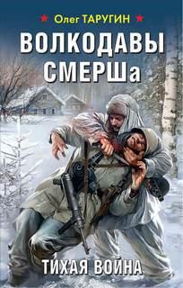 Таругин Олег - Волкодавы СМЕРШа. Тихая война