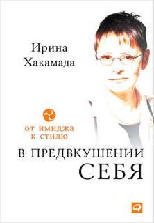 Хакамада Ирина - В предвкушении себя. От имиджа к стилю