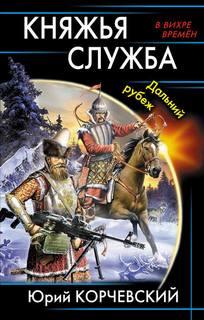 Корчевский Юрий - Атаман 02. Проходящий сквозь время