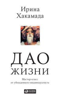 Хакамада Ирина - Дао жизни
