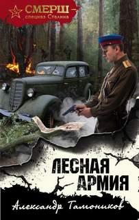 Тамоников Александр - Лесная армия