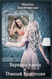 Завойчинская Милена - Варвара-краса и Темный властелин