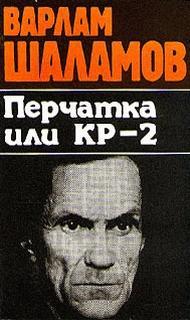 Шаламов Варлам - Перчатка, или КР-2 (Сборник)