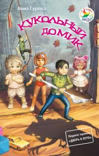 Гурова Анна - Кукольный домик