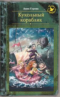 Гурова Анна - Кукольный кораблик