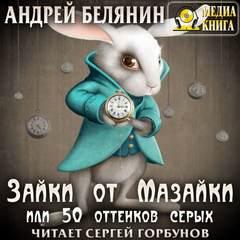 Белянин Андрей - Зайки от Мазайки, или 50 оттенков серых
