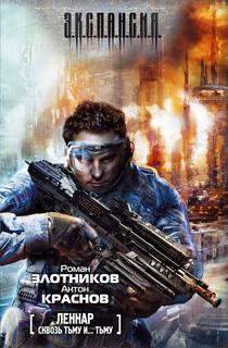 Злотников Роман - Леннар 01. Сквозь Тьму и… Тьму