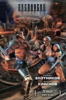 Злотников Роман - Леннар 02. Книга Бездн (Краснов Антон)