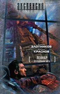 Роман Злотников - Леннар 03. Псевдоним бога (Краснов Антон)