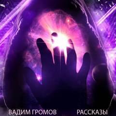 Громов Вадим - Рассказы