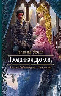 Эванс Алисия – Проданная дракону 01. Проданная дракону