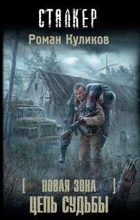 Куликов Роман - Связанные Зоной 04. Цепь судьбы
