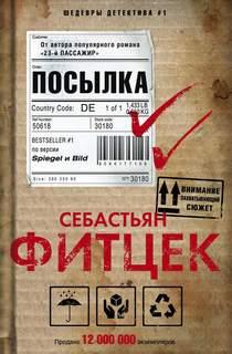 Фитцек Себастьян - Посылка