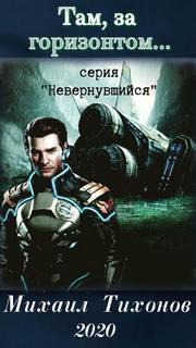 Тихонов Михаил - Невернувшийся 01. Там, за горизонтом…