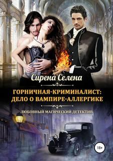 Сирена Селена - Горничная-криминалист 01. Дело о вампире-аллергике