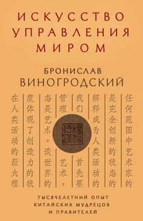 Виногродский Бронислав - Искусство управления миром