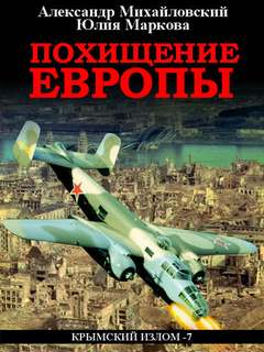 Михайловский Александр, Маркова Юлия – Крымский излом 07. Похищение Европы