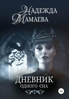 Мамаева Надежда - Дневник одного сна