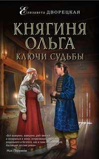 Дворецкая Елизавета - Княгиня Ольга 11. Ключи судьбы
