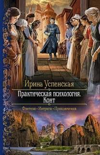 Успенская Ирина - Практическая психология 01. Конт