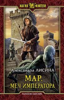 Лисина Александра - Мар 03. Меч императора
