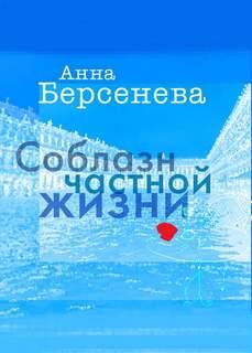 Берсенева Анна - Соблазн частной жизни