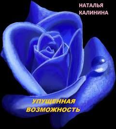 Калинина Наталья - Упущенная возможность