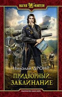 Дронт Николай - Придворный 02. Заклинание