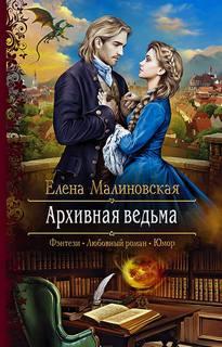 Малиновская Елена - Злоключения ведьмочки 02. Архивная ведьма
