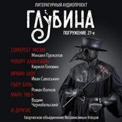 ГЛУБИНА (Сборник) Выпуск 27