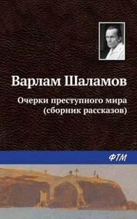 Шаламов Варлам - Очерки преступного мира. Сборник