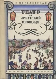 Могилевская Софья - Трилогия о русском театре 03. Театр на Арбатской площади