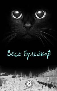 Булгаков Михаил - Весь Михаил Булгаков
