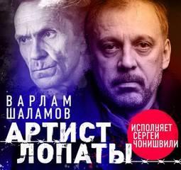 Шаламов Варлам - Артист лопаты (Сборник)