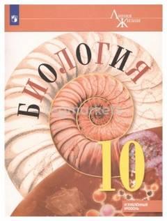 Гаврилова Н.В. - Аудиокурс Биология 10 класс
