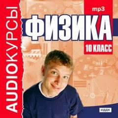 Кокорина Т.В. - Аудиокурс Физика 10 класс