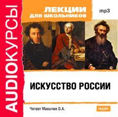 Масычев О.А. - Искусство России