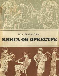 Барсова Инна - Книга об оркестре