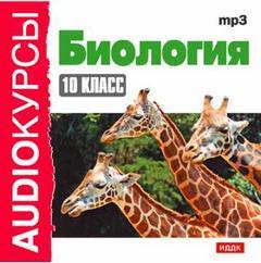 Гаврилова Н.В. - Аудиокурс Биология 11 класс