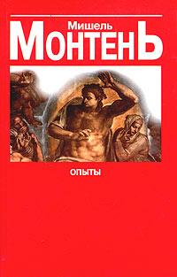 Монтень Мишель - Опыты. Книга 3
