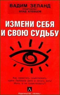 Клевцов Влад - Измени себя и свою судьбу