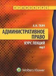 Ткач Александр - Административное право. Курс Лекций